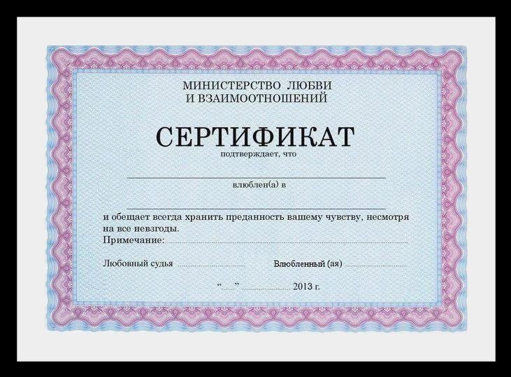 Сертификат своими руками распечатать